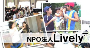 NPO法人Lively